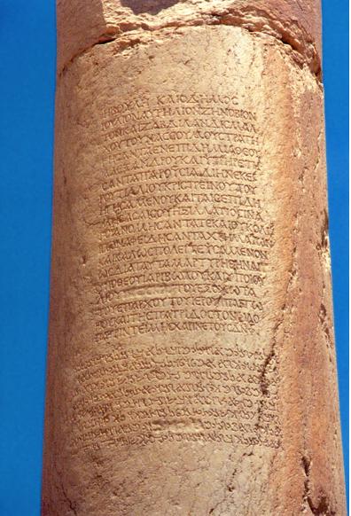 Inscription in Greek and Aramaic in honor of Julius Aurelius Zenobius, the father of Queen Zenobia. Photo by MyOlmec. Wikimedia.org